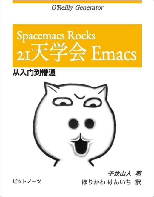 2016-06-12-mastering-emacs-in-21-days.jpg